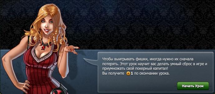 kak-viigrat-fishki-v