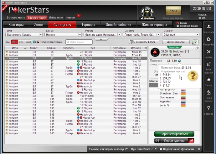 Новое лобби PokerStars 7: СнГ