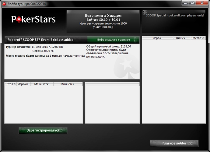 Лобби турнира на PokerStars