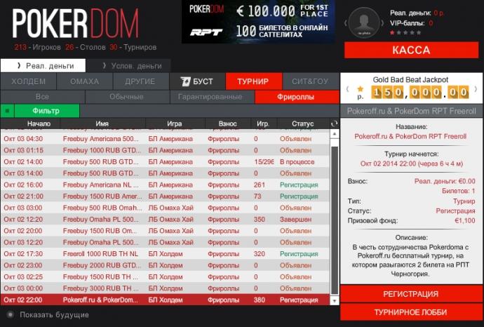 официальный сайт статистика турниров pokerdom