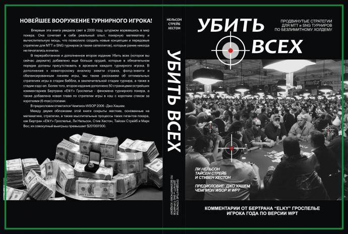 Kill everyone книга на русском скачать