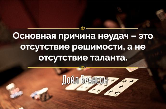 Высказывания про игру в казино игра казино вегас