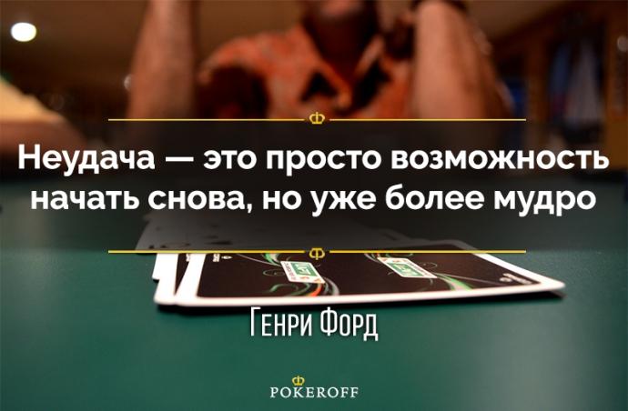 цитаты про казино на английском