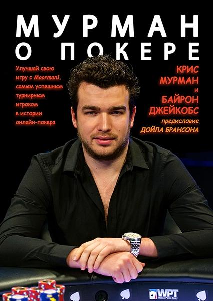 покере онлайн книги