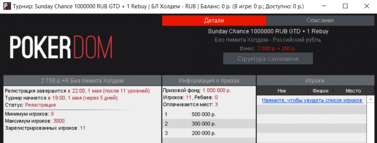 Sunday Chance в лобби
