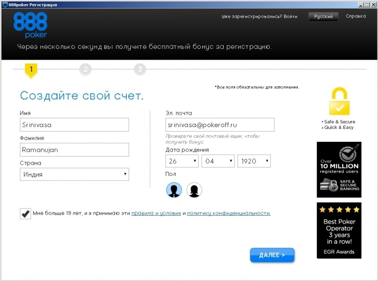 1 страница регистрации в 888poker.