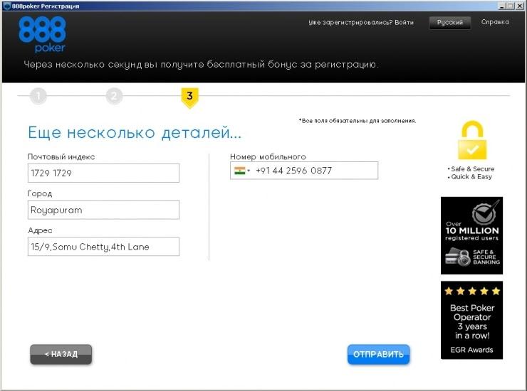 3 окно регистрации в 888poker.