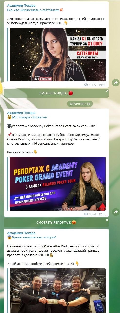Канал про покер онлайн играть в гранд казино без регистрации бесплатно