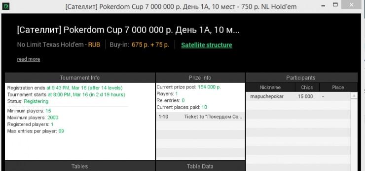 Доступны каждую субботу на Покердом