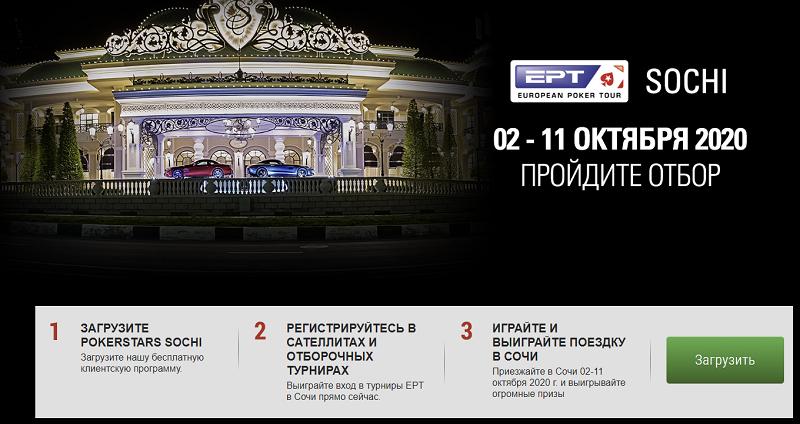 покер старс на русском языке