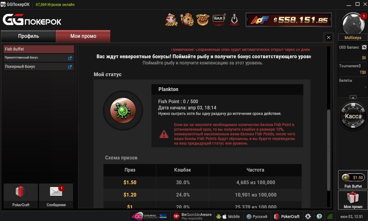 GGPokerOK (старое название - ПокерОК): рум GGNetwork, флагманский для  России...