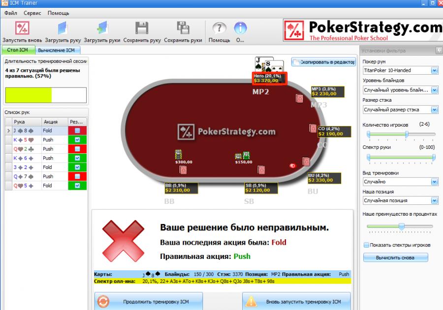 Forum контроль честности в казино