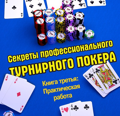 мтт покер книги онлайн
