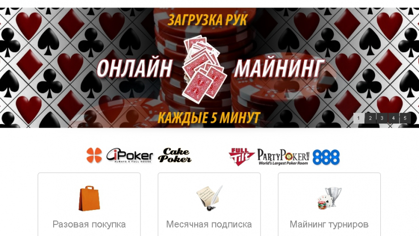 Майнинг покер онлайн вулкан честное казино