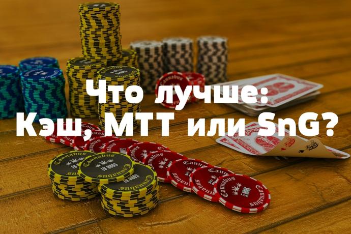 покер онлайн турниры или кэш