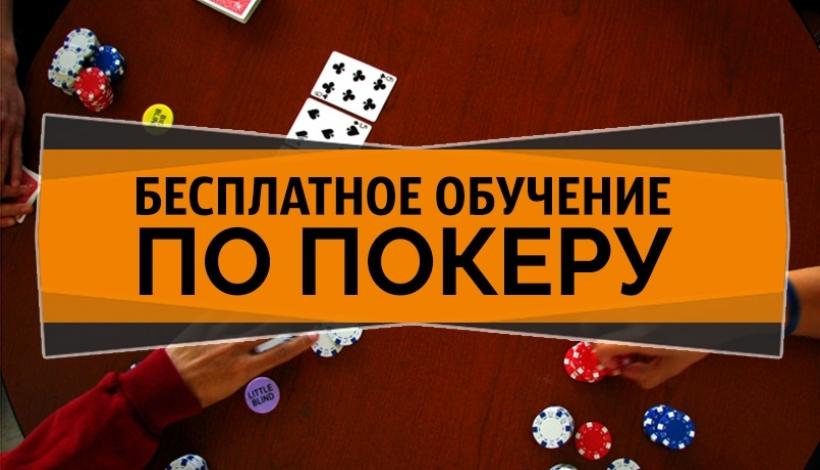 бесплатное обучение игре в покер онлайн