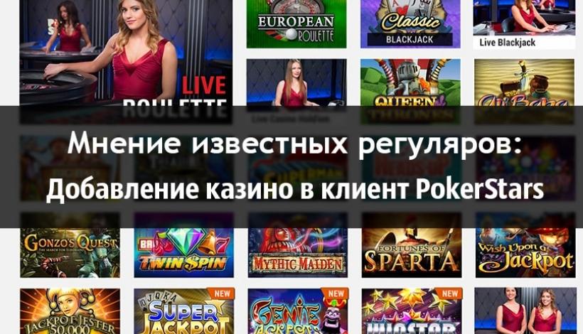 Как играть в покер старс казино в россии игровые автоматы пейнтбол