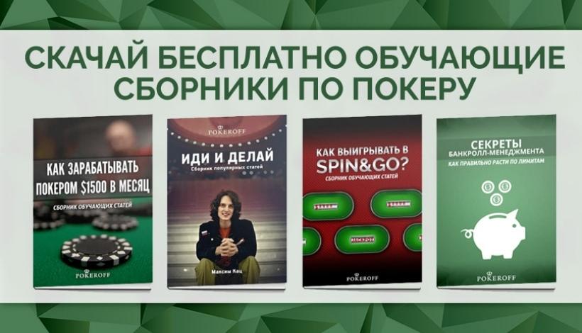 правила покер онлайн бесплатно
