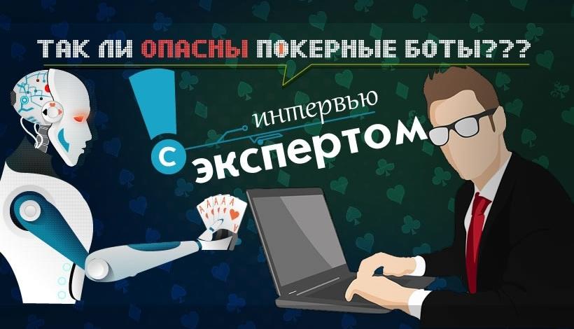 онлайн ботами покер с