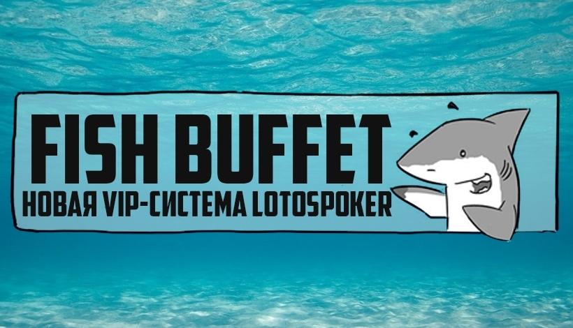 акула онлайн покер