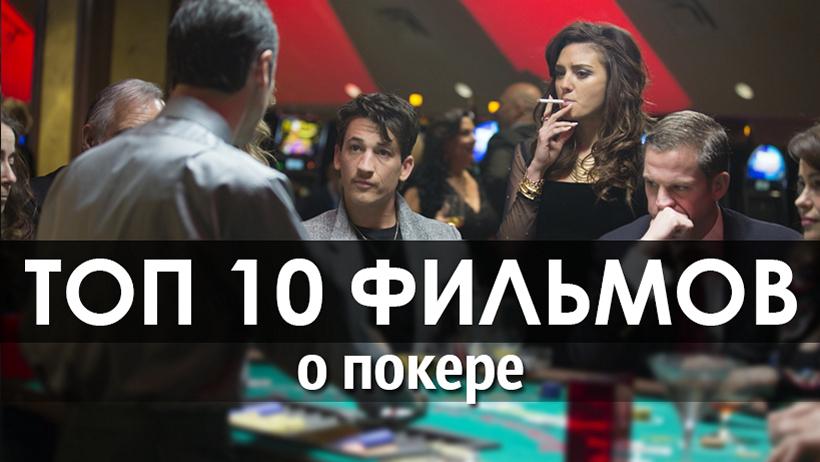 Лучшие фильмы о покере смотреть онлайн рулетка онлайн безопасная
