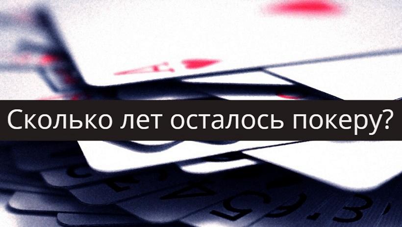 Мнения об онлайн покере игровые автоматы 3d играть бесплатно