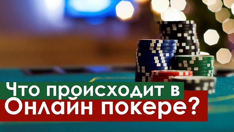 сегодня онлайн покер