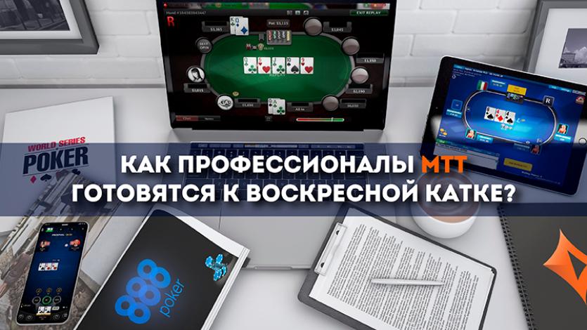 онлайн покер ем