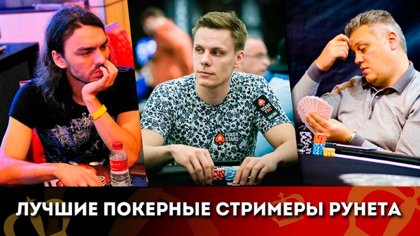 Смотреть онлайн стримы по покеру игровые аппараты беспатно