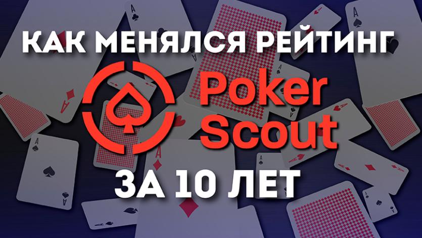 Рейтинг онлайн покера интернет клуб азартных игр казино