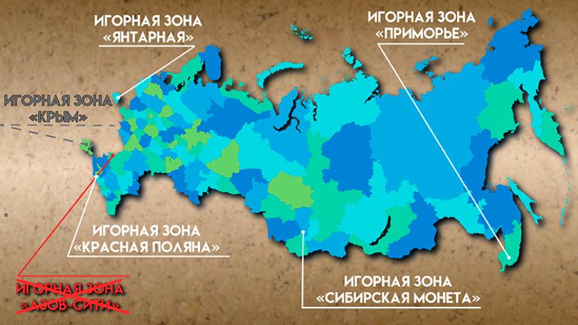 Игровые зоны казино в россии видео онлайн казино мой мир