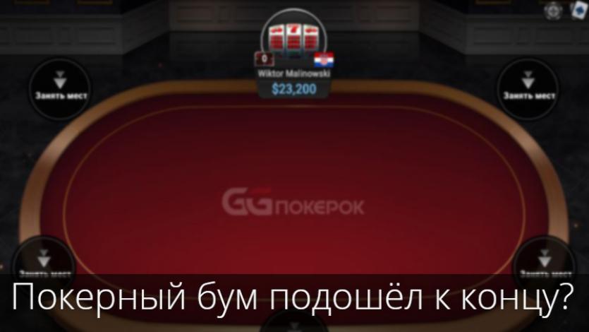 Покер онлайн кеш казино онлайн без депозита коды