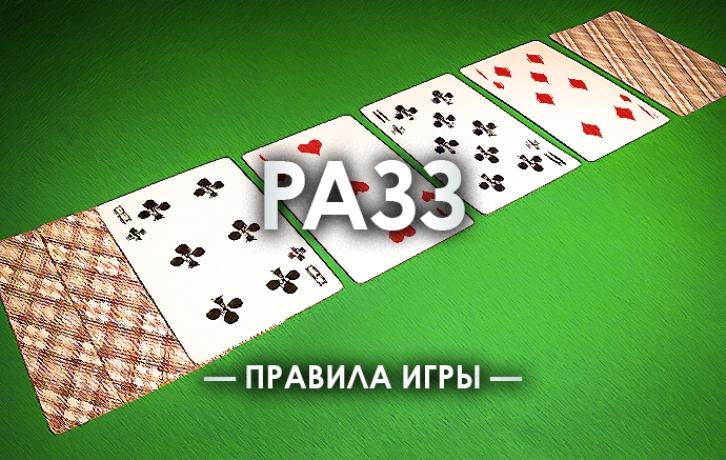Как играть покер простыми картами как играть в майнкрафт прохождение карт
