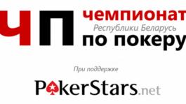 Чемпионат Белоруссии по покеру
