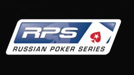 Стартовали онлайн сателлиты PokerStars RPS Киев 2011