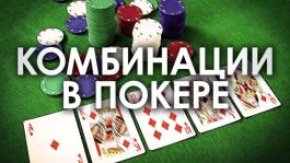 ♠ Комбинации карт в покере - покерные руки по старшинству
