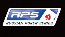 PokerStars Russian Poker Series Рига (16 - 22 мая)