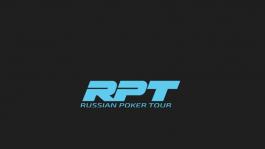 Второй день RPT