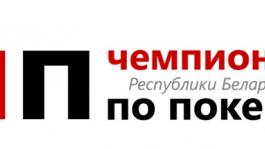 Дмитрий Василицкий становится чемпионом Беларуси по покеру. Чемпионат Беларуси по покеру: как это было.