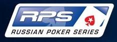 Подробности Russian Poker Series Киев (2-11 сентября)