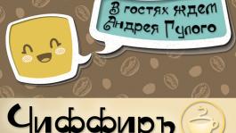 Запись передачи от 13.10. В гостях Андрей Гулый.