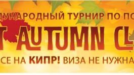 Турнир по покеру на Кипре Merit Autumn Classic 2011