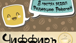 Запись передачи от 20.10. с редакцией Покерофф и Максом Кацем