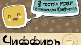 Запись передачи от 26.10. в гостях Александр Кравченко