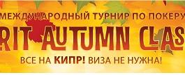 Два суперпредложения для участников Merit Autumn Classic 14 - 22 ноября