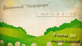 Андрей Докторофф! Сегодня в 21:00.