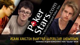 """Марк """"golowa"""" Китов комментирует игру Исильдура против Хакстона, SuperStar Showdown"""