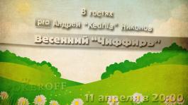 """Андрей """"Кедрила"""" Никонов - Уже в записи."""