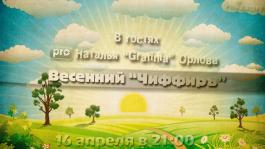 """Наташа """"Grafinia"""" Орлова. Уже в записи."""
