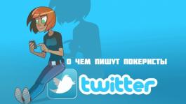 Твиттерная неделя WSOP: Новые лица